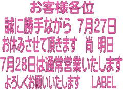 2021/07/26のピンサロ情報
