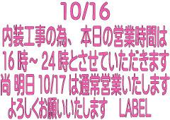 2018/10/15のピンサロ情報